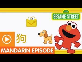 Sesame Street: Fun Fun Elmo, Episode 25 (A Mandarin Chinese Language Learning Program)