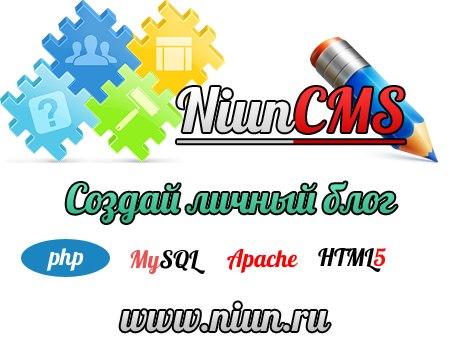 Об NiunCMS v 2.0