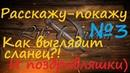 Life is Feudal Your Own Расскажу покажу №3 Что такое сланец Именинник Поздравления от игроков