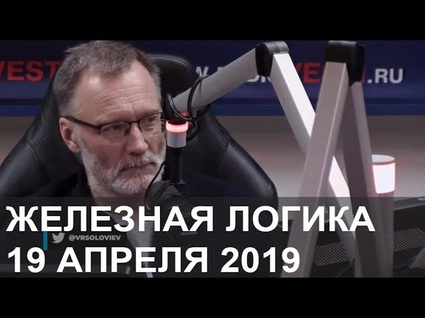 Железная логика 19 апреля 2019 Дебаты на Украине Венесуэла Власть Лукашенко Турция Др темы