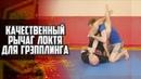 Качественный рычаг локтя для грепплинга Как и когда делать армбар Александр Лебезов