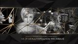 Фестивали ЛО Футбол. Благотворительный концерт Оксаны Орловой. Май 2018