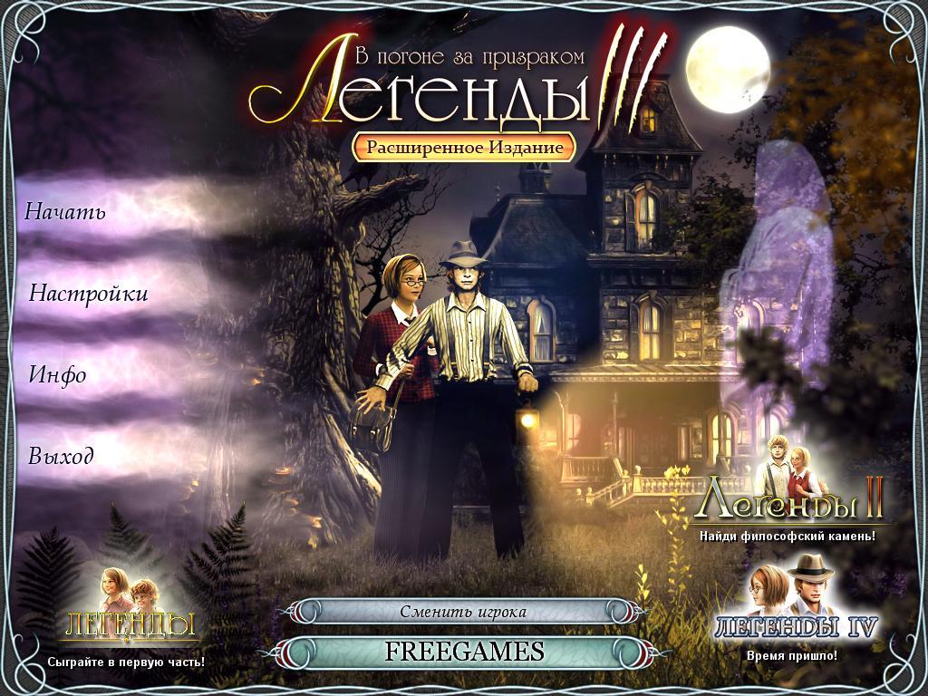 Легенды 3: В погоне за призраком. Расширенное издание | Treasure Seekers 3: Follow the Ghosts CE (Rus)