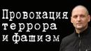 Провокация террора и фашизм СергейУдальцов