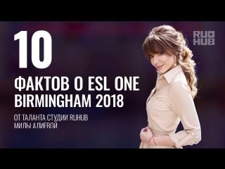 10 фактов о турнире esl one birmingham 2018 от милы алиевой