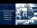АНОНС Второй региональный конгресс пациентов Липецкой области
