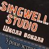 """Вокальная школа """"Singwell Studio"""", уроки вокала"""