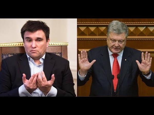 Срочно! СКАНДАЛ на Украине: У Порошенко и Климкина нашли родню в России