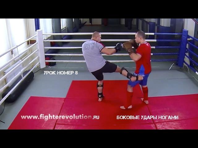 Фёдор Емельяненко - Урок 8 (Боковые удары ногами) Fedor Emelyanenko lessons HD aẗljh tvtkmzytyrj - ehjr 8 (,jrjdst elfhs yjufv