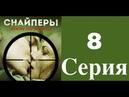 ▶️Снайперы. Любовь под прицелом (2012). 8 серия из 8. [FullHD]