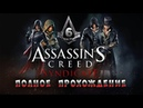 Assassins Creed Syndicate ►Синдикат ► Полное прохождение ► Часть 6 ► PS4 PRO