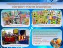 МБДОУ Детский сад Сказка комбинированного вида города Билибино Чукотского автономного округа