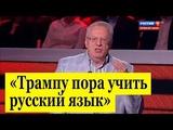 Жириновский про встречу Путина и Трампа Давно пора было ВСТРЕТИТЬСЯ!