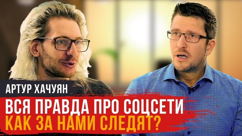 Как за нами следят Как удалить данные о себе в интернете Интервью с Артуром Хачуяном про BigData
