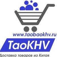 taobao_v_habarovske