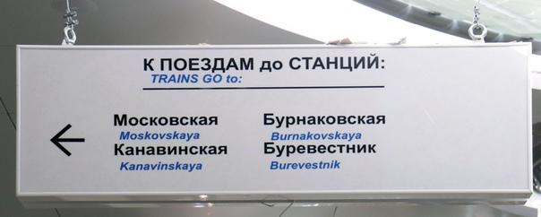 Указатель до станций на станции «Стрелка»