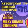 """Нижний Новгород едет на фестиваль """"Дикая Мята"""""""