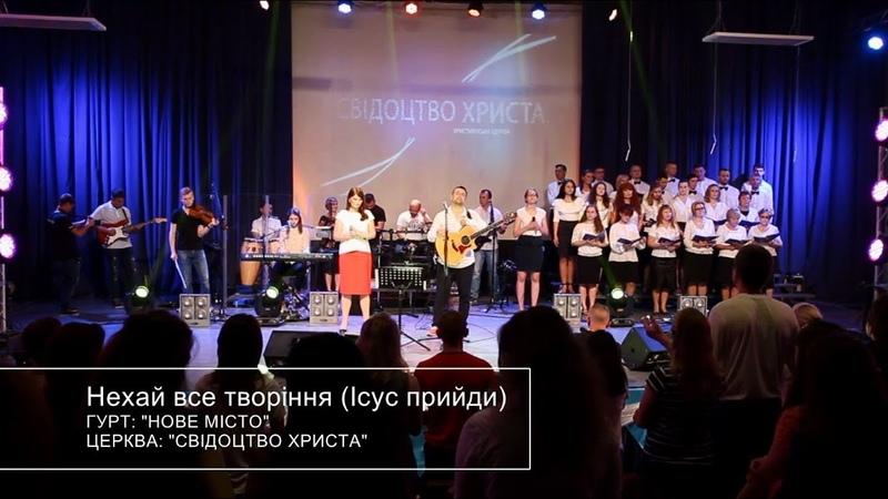 10 Нехай все творіння (Ісус прийди) - Гурт Нове місто - Прославлення і поклоніння 2016