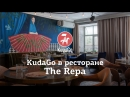 KudaGo в ресторане The Repa