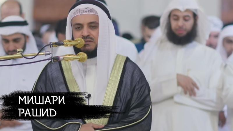 Красивое чтение Мишари Рашида в месяц Рамадан