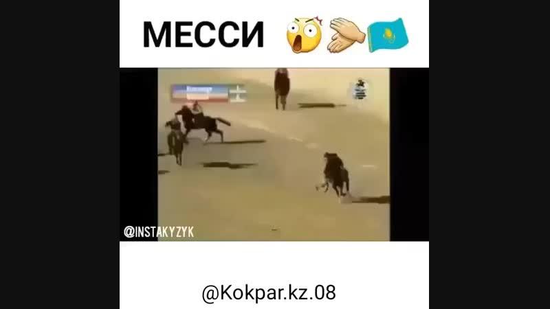 Атақты Месси