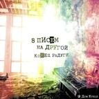 Дом Кукол альбом 8 писем на другой конец радуги