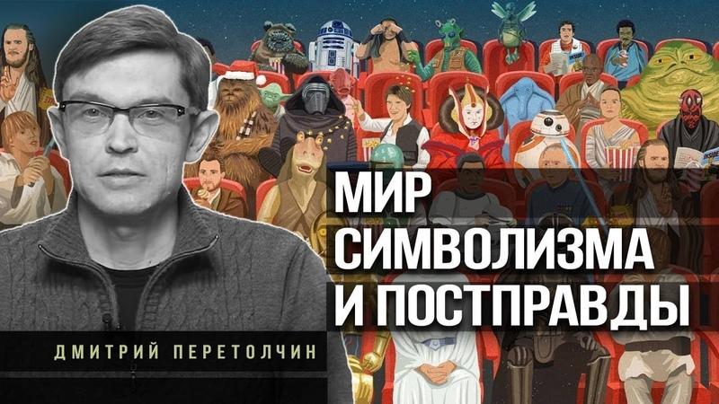Дмитрий Перетолчин. Как мировые элиты управляют сознанием людей