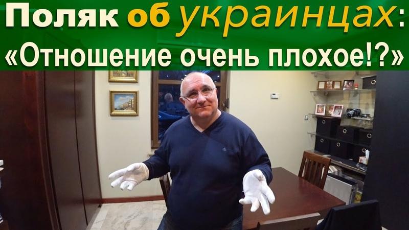 ПОЛЯК об УКРАИНЦАХ в ПОЛЬШЕ! В ДОМЕ У ПОЛЯКА. ДЕРЕВНЯ в ПОЛЬШЕ._17-12-18/Что поляки на самом деле думают об украинцах в Польше? В этом видео вы увидите, что поляк думает об украинцах, приезжающих в Польшу.