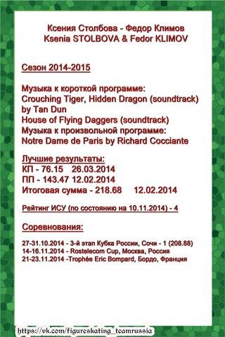 4 этап. ISU GP Rostelecom Cup 2014 14 - 16 Nov 2014 Moscow Russia-1-2 C-HfiAlucwc