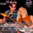 Ксения Федулова фото #1