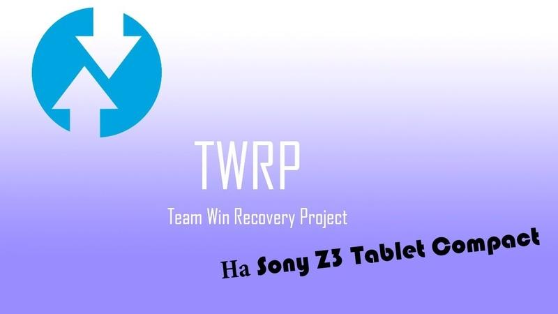 Установка TWRP для Sony z3 Tablet compact(SGP621)