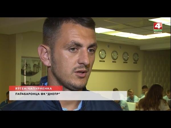 Футболисты «Днепра» встретились с болельщиками [БЕЛАРУСЬ 4  Могилев]
