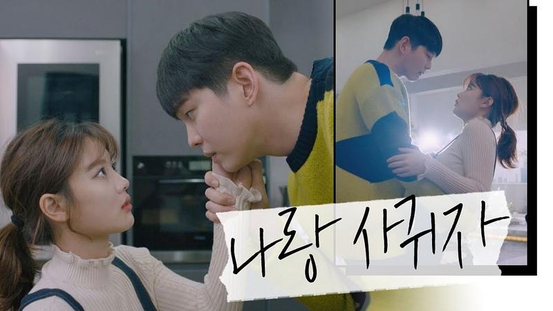 """김유정 Kim You-jung 향해 물러섬 없는 윤균상 Yun Kyun Sang 의 직진♥ """"나랑 사귀자"""" 일단 4"""