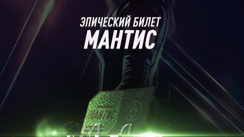 Эпические билеты в кино Мантис