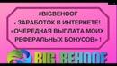 ЗАРАБОТОК В ИНТЕРНЕТЕ! ОЧЕРЕДНАЯ ВЫПЛАТА РЕФЕРАЛЬНЫХ БОНУСОВ В ПРОЕКТЕ BigBehoof! 15.12.2018