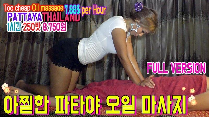 Fantastic Pattaya Oil Massage, thailand, 아찔한 태국 파타야의 오일 마사지 / 250B, 7.88$, 8,750원 per hour
