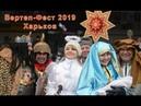 ✳В Харькове Вертеп-фест-2019. 1500 участников-колядников из всех регионов Украины, а так же 6 стран