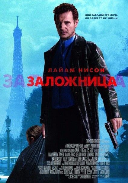 Заложница (трилогия)