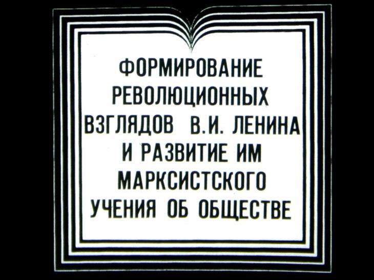 ФОРМИРОВАНИЕ РЕВОЛЮЦИОННЫХ ВЗГЛЯДОВ В.И. ЛЕНИНА И РАЗВИТИЕ ИМ МАРКСИСТСКОГО УЧЕНИЯ ОБ ОБЩЕСТВЕ