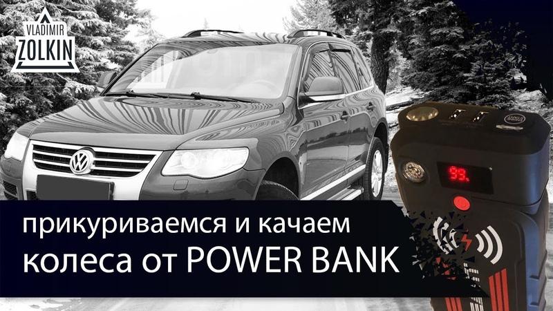 Прикуриваем авто и качаем колеса от повербанка Обзор Beatit g18 PER Power Bank Car Jumper