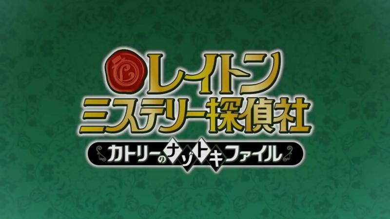 Layton Mystery Detective Agency [Трейлер в озвучке AlexFilm ]