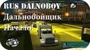 SAMP58Rus Dalnoboy Начало карьеры!
