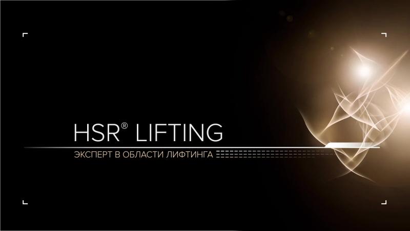 HSR lifting BABOR
