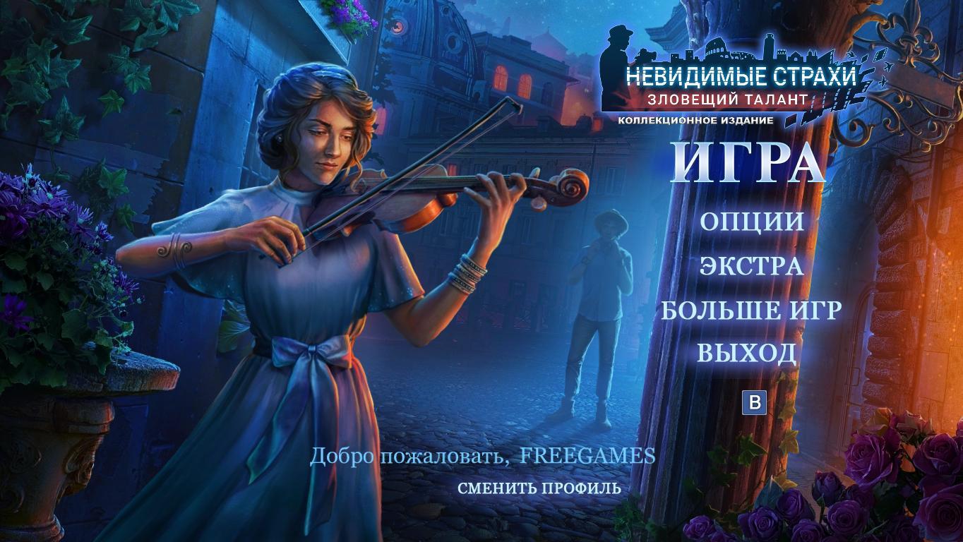 Невидимые страхи 5: Зловещий талант. Коллекционное издание | The Unseen Fears 5: Ominous Talent CE (Rus)