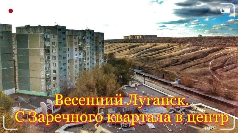 Весенний Луганск С Заречного квартала в центр