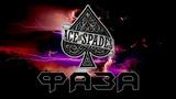 ФАЗА - Ace of Spades (Motorhead cover) (Teaser Trailer)