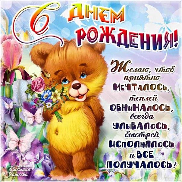 Поздравление с днем рождения поздравление сестре юле 30