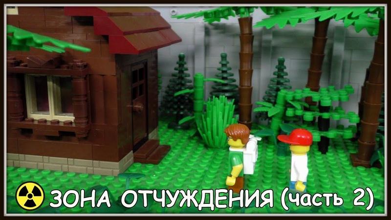 Мультфильм Город Х Детство Зона отчуждения часть 2