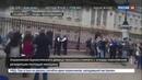 Новости на Россия 24 В Букингемский дворец пыталась проникнуть женщина