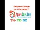 Детский игровой центр на А.Логунова